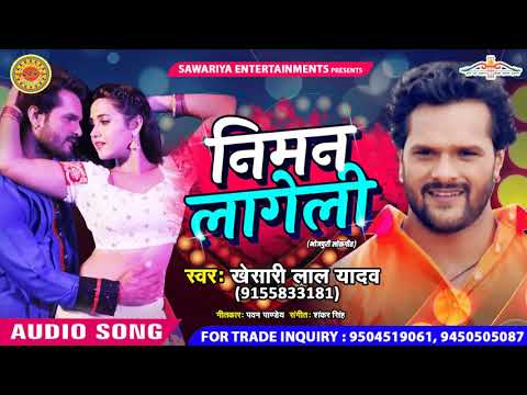 KHESARI LAL YADAV का 2018 का दुशरा सबसे हिट्स गाना !! निमन लागेली !! Khesari Lal Yadav 2018