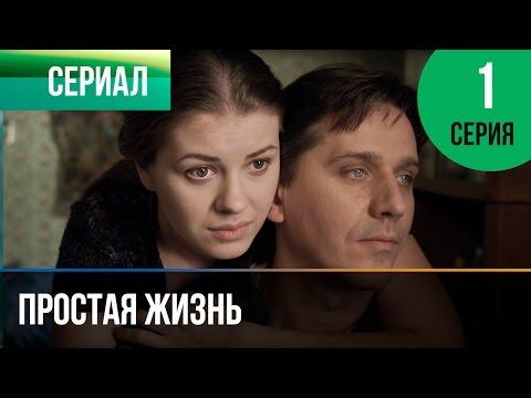 Смотреть онлайн бесплатно сериал такая обычная жизнь все серии онлайн бесплатно