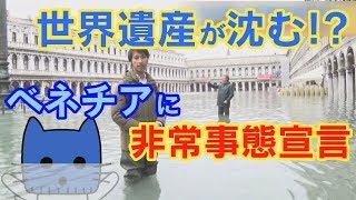 世界遺産の街『ベネチア』がピンチ!街中が水浸し。【マスクにゃんニュース】