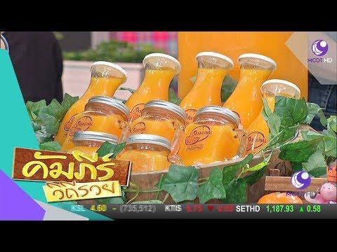ย้อนหลัง เปิดคัมภีร์ธุรกิจ น้ำส้มคั้น Oranginal (26 ก.ค.60) คัมภีร์วิถีรวย | 9 MCOT HD