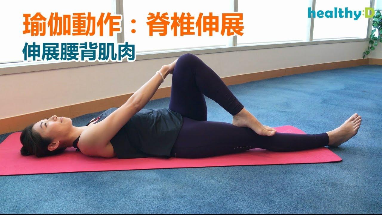 瑜伽動作:脊椎伸展 - YouTube