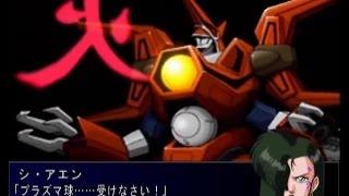 動画の概要 スーパーロボット大戦MX のそれぞれの機体の武装をまとめた動画です。 登場作品:冥王計画ゼオライマー パイロット:シ・アエン...