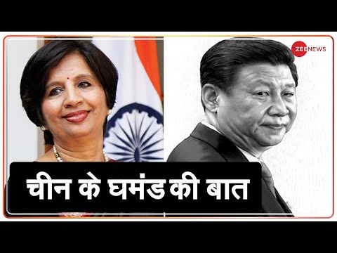 India Vs China: चीन के घमंड की बात | Former Foreign Sec. Nirupama Rao | Border Dispute | Explained