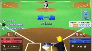 ☆たかみなの不正行為 ファミスタオンライン 2012/08/08