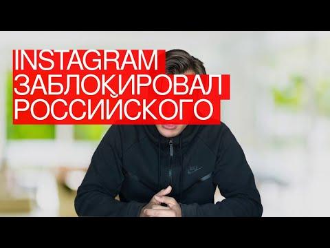 🔴 Instagram заблокировал российского губернатора