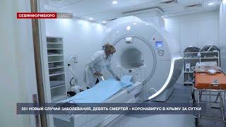 251 новый случай заболевания девять смертей коронавирус в Крыму за сутки