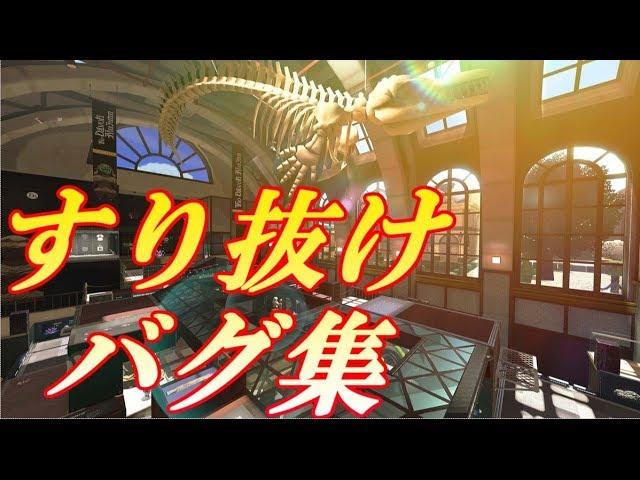スプラトゥーン2【バグ】新ステージ「デボン海洋博物館」のすり抜けバグのやり方を紹介!