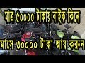 Second Hand Bike Showroom in Cheap Price In Bd | Buy & Sell Discover, Runner Bullet | Dhaka (Part 3)