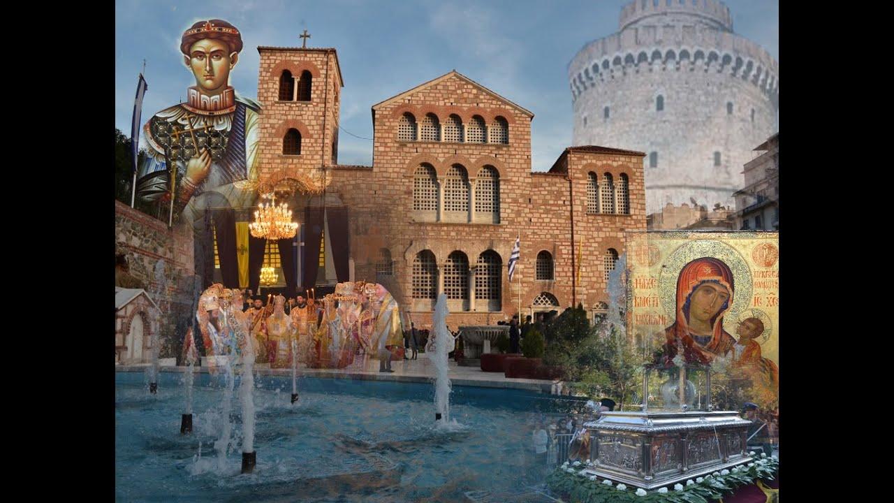 Αποτέλεσμα εικόνας για Ο άγιος Δημήτριος, ο πολιούχος της Θεσσαλονίκης