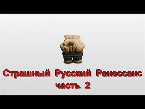 Страшный Русский Ренессанс (Демотиваторы) - Часть 2