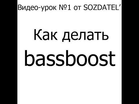  DB  Oxxxymiron - Мне скучно жить ft. ЛСП - bassboosted by SOZDATEL' - скачать mp3 в отличном качестве