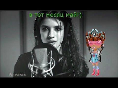 Анна Чиповская-В тот месяц май, в тот месяц мой