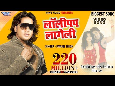 लॉलीपॉप  लागेलू - Pawan Singh - Lollypop Lagelu - Bhojpuri Hot Songs HD