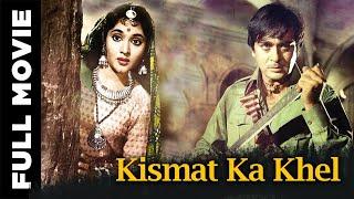 Kismat Ka Khel (1956) | किस्मत का खेल | Sunil Dutt, Vyjayanthimala, Begum Para, Jagdeep, Mukri.
