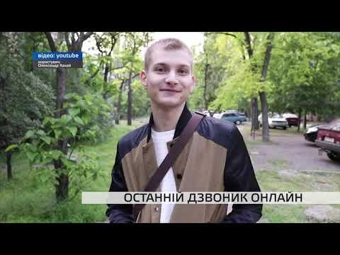 Телеканал TV5: Останній дзвоник вдома: у Запоріжжі провели черговий онлайн-концерт