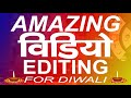 How to Create Diwali WhatsApp Status Video, Diwali WhatsApp Status