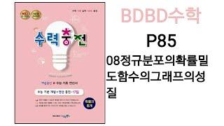[BDBD수학]고등학교 확률과통계 수력충전 P85 08…