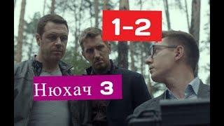 Нюхач 3 сериал 1-2 серия Анонсы и содержание 1 и 2 серии