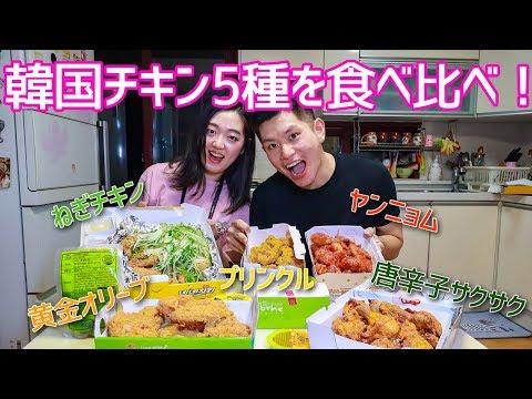 うかるかファミリーが選ぶ、韓国で1番美味しいチキンは?【日韓夫婦/日韓カップル】
