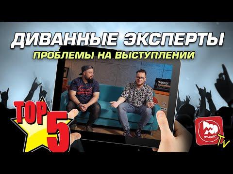 ТОП-5 Проблем музыкантов на концерте . Диванные эксперты плохого не посоветуют:)