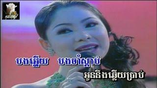 ~♫~ ភ្នំតូចភ្នំធំ / Phnom Toch, Phnom Thom ~♫~ ច្រៀងដោយ៖ ទូច ស៊ុននិច Touch Sunnix & Savoung