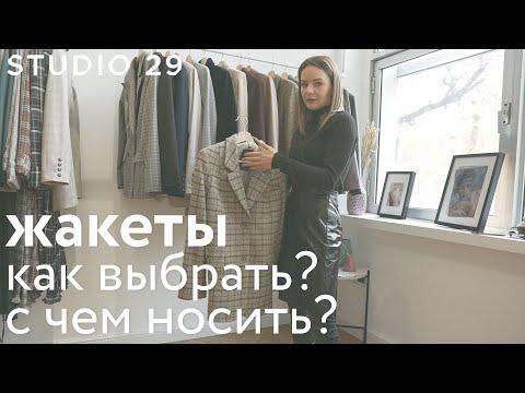 ЖАКЕТЫ: как выбрать и с чем носить