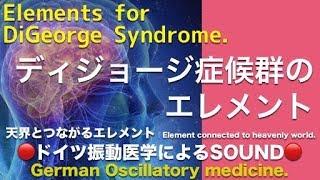 🔴ドイツ振動医学によるディジョージ症候群編|DiGeorge Syndrome by German Oscillatory Medicine.