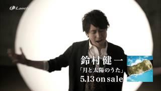 鈴村健一 - 月のうた