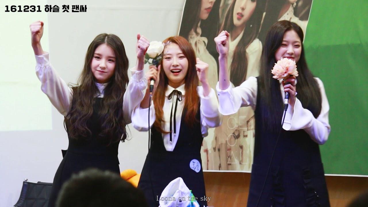 161231 이달의소녀 하슬 첫 팬싸인회 /
