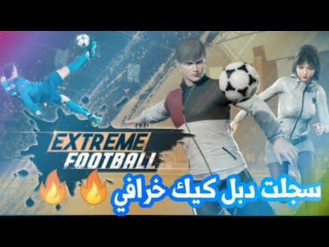 Photo of تجربة لعبة كرة القدم extreme football | لعبة خراااافية🤩🔥🔥 – الرياضة