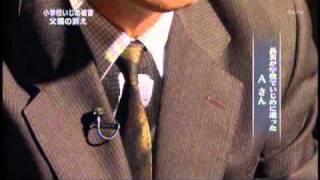 いじめ隠蔽 神戸市教委・小学校(サンテレビ)