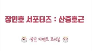 🎂 20200911 장민호님 생일 이벤트 프리뷰 🎂