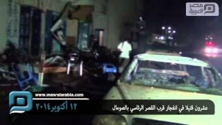مصر العربية | عشرون قتيلا في انفجار قرب القصر الرئاسي بالصومال
