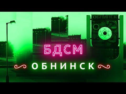 Прогулка с мэром Обнинска | Русская Кремниевая долина?