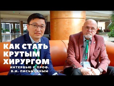 Как стать крутым хирургом? Интервью с профессором, хирургом Письменным В.И. (г.Самара, РФ)