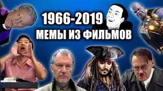 Эволюция мемов из фильмов 1966-2019 / Самые знаменитые моменты из кино