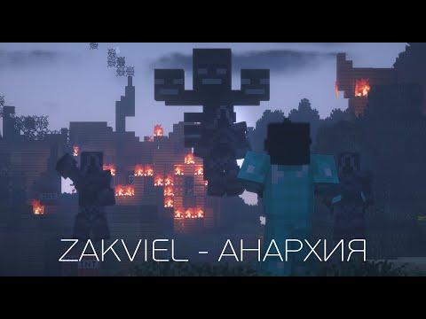 Zakviel - Анархия Prod. Erlish (премьера клипа, 2020)