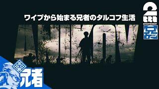 #1【EFT】ワイプから始まる兄者のタルコフ生活【2BRO.】