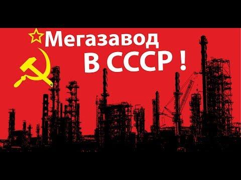 МегаЗАВОД в СССР !