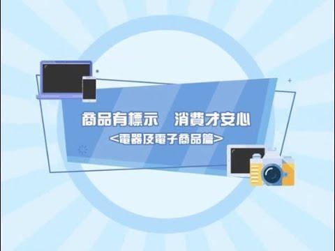 商品有標示 消費才安心【電器及電子篇】