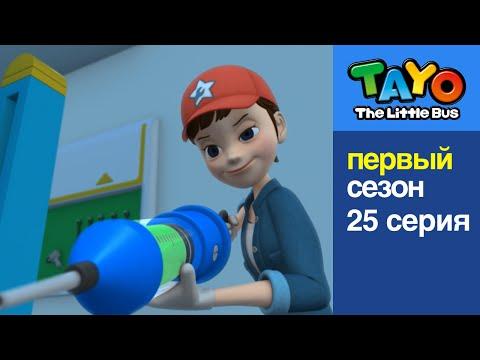 Приключения Тайо, 25 серия - Гани заболел, мультики для детей про автобусы и машинки
