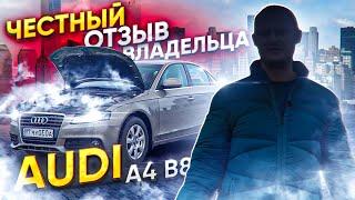 Audi A4 B8 честный отзыв владельца.