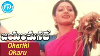 Jayam Manade Movie Songs - Okariki Okaru Video Song || Krishna || Sri Devi