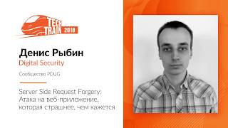 Денис Рыбин — Server Side Request Forgery: атака на веб-приложение, которая страшнее, чем кажется