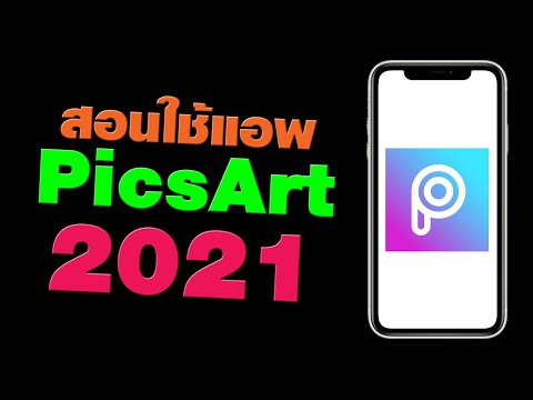 สอนใช้งาน แอพ PicsArt ฉบับมือใหม่ อัพเดต 2021