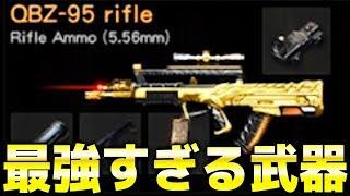 【荒野行動】QBZ95式最強の武器はこれ一択。これを制覇するものは荒野を制する武器が強すぎたww 至高の贅沢。