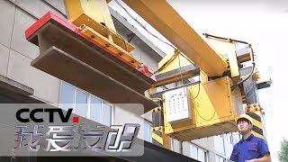 《我爱发明》 20190920 高铁机工侠| CCTV科教