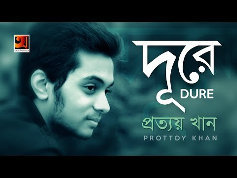 Dure | Prottoy Khan | Eid Special Song 2018 | Official Lyrical Video | ☢☢ EXCLUSIVE ☢☢