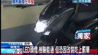 中天新聞》改裝LED頭燈、檢驗能過?! 小心上路開罰 thumbnail