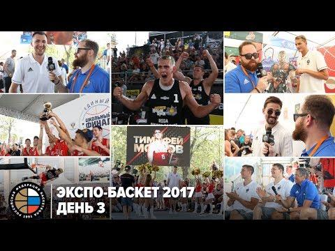 Экспо-Баскет 2017 / День 3